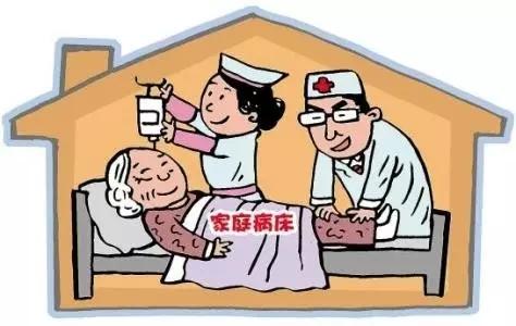 珠海已有19家医疗家庭病床服务,只要符合要求就可申请图片